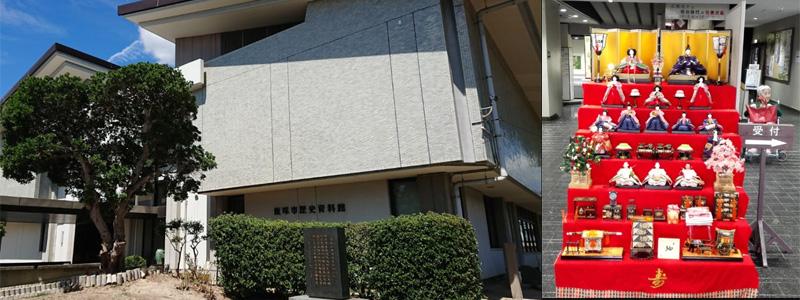 ③飯塚市歴史資料館(いいづか雛のまつり会場)